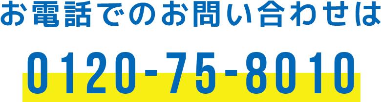 0120758010